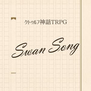 【CoCシナリオ】Swan Song