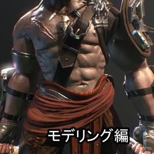 PDF:【キャラクターモデリング】リアルタイム向けMayaメイキング