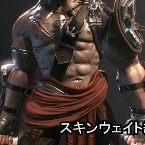 PDF:【キャラクターモデリング】Mayaスキンウェイトメイキング