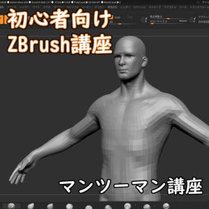 【1対1講座】初心者向けZBrush講座