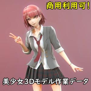 商用可!!美少女3Dモデル【作業データ】