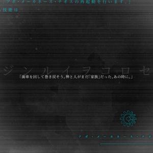 COC続編シナリオ「アポ・メーカネース・テオスの追憶」