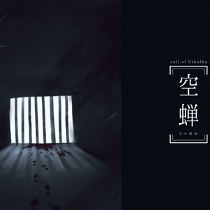 COC6版シナリオ「空蝉」