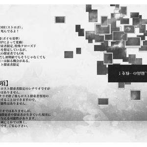COC6版シナリオ「strobe(ストロボ)」