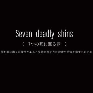 【文傑/新刊】7 Deadly Shins