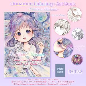 ミニ画集+ぬりえ「Rainbow Blossom」
