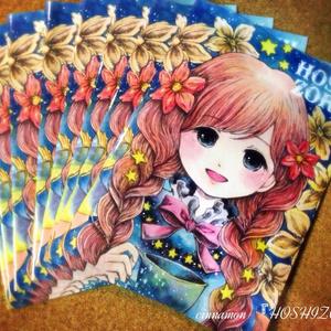 新刊イラスト集vol.3「HOSHIZORA」