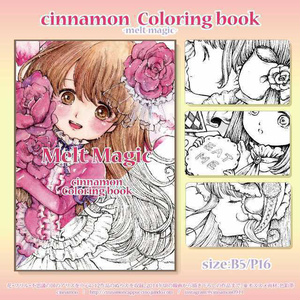 cinnamonぬりえ「Melt Magic」 Vol.1