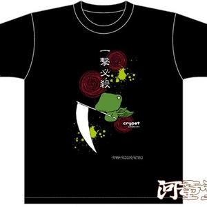 一撃必殺オリジナル羽根付きカエルTシャツ