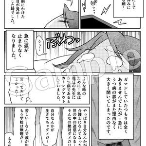 うつ病でも介護士【特典付き】