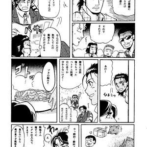 THE 虎武龍2