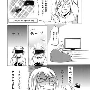 VRで行こう