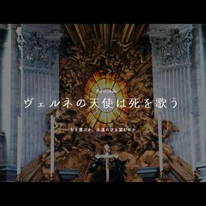 【CoCシナリオ】ヴェルネの天使は死を歌う
