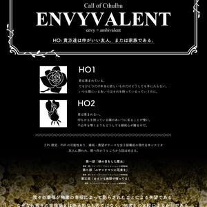 【CoCシナリオ】ENVYVALENT