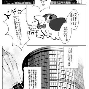 【GWエアブー】KING OF GOURMET REPORTER