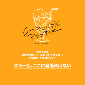 【CoC6th】ムーンエラーアウトサイダー