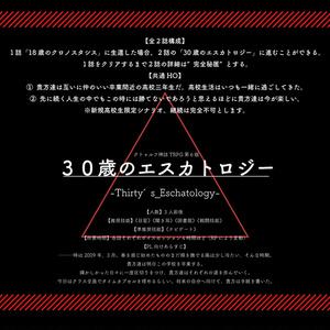 【CoC6th】ハチクロサンエスCP
