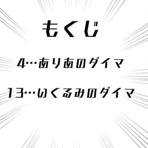 【ラヴコレ2018冬】フォルトゥーナダイマ本