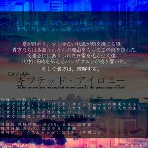 【CoCシナリオ】ギフテッド・アイロニー