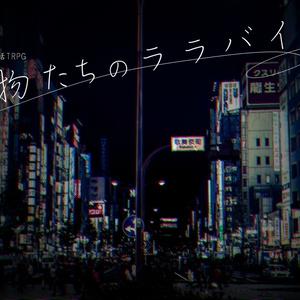 【CoCシナリオ】怪物たちのララバイ