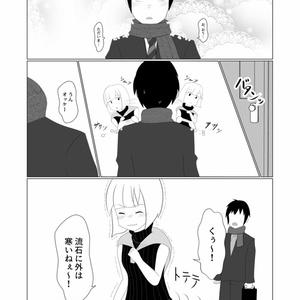 【dl版】冬のワンルームとノースリーブ