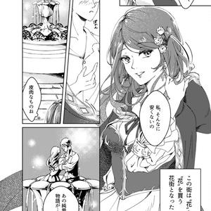 【漫画】リデルの花女達 前篇