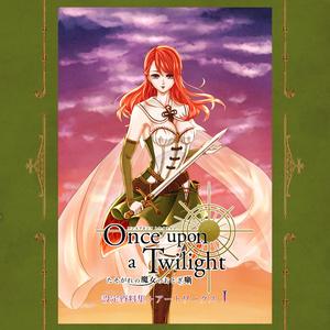 【設定資料+イラスト集】Once upon a Twilight 設定資料+アートワークス I