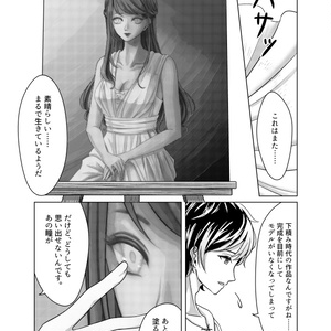 【漫画】未完成の肖像