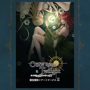 【設定資料+イラスト集】Once upon a Twilight 設定資料+アートワークス Ⅱ