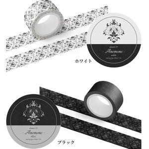 【マステ】ダマスク柄風01ーアネモネー(ホワイト/ブラック)