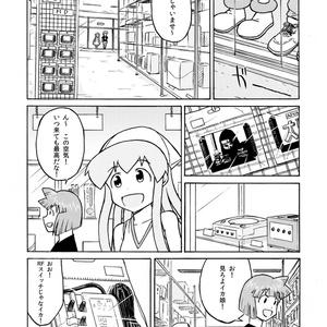 イカドライブ(デジタル版)