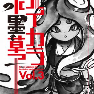 ハイカラ水墨草子Vol.3