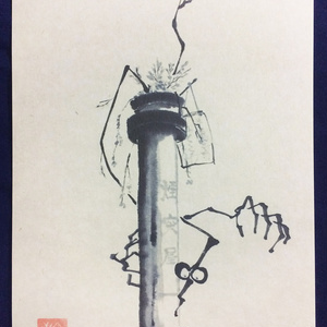 【A4カード】煙突屋