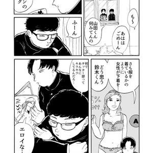 鈴木と山田。/夏の終わり
