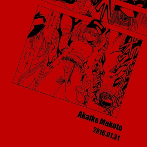 HIRUKO – ヒルコ(2006ver.)