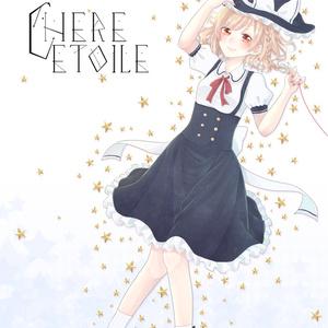 魔理沙カップリング合同【Chere etoile】
