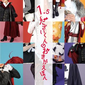 【文豪とアルケミスト】1.5/だざいくんのおきがえぼん/コスプレ写真集