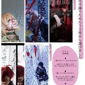 【文豪とアルケミスト】2/総まとめ本②/コスプレ写真集