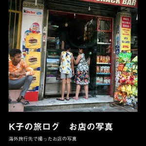 K子の旅ログ・お店の写真