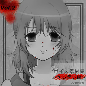 ボイス素材集~ヤンデレ編~ Vol.2