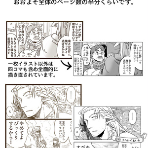 【漫画】はぐれのもり