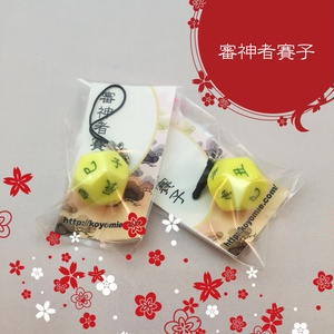 【刀剣乱舞】賽子ストラップ/イヤホンジャック