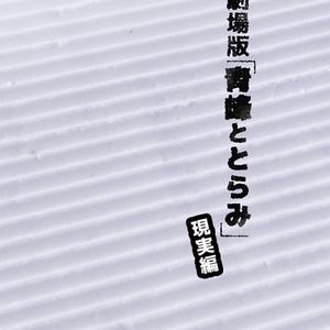 劇場版「青峰ととらみ」現実編