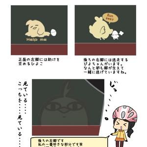 ぴよ貧S-RIDE ビブレーパン