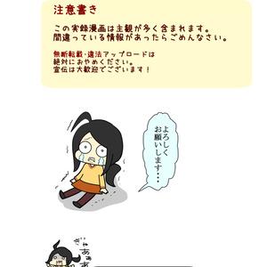 電子版ぴよぴよ貧脚実録マンガ