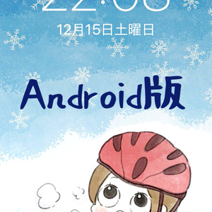 Android壁紙