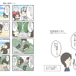 ぴよぴよ貧脚夫婦③
