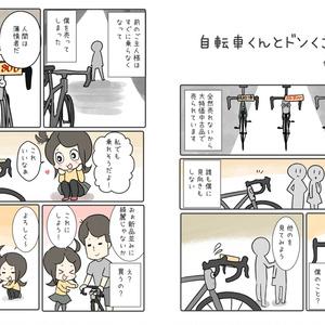 自転車くんとドンくさちゃん