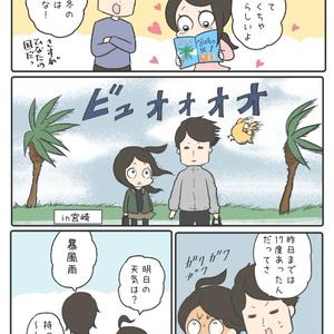 ぴよぴよ貧脚夫婦5