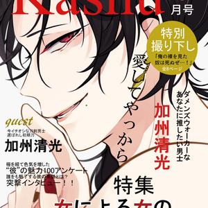 月刊「Kashu」8月号
